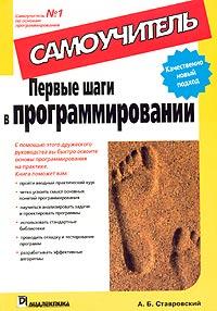 Купить книгу почтой в интернет магазине Книга Первые шаги в программировании. Самоучитель. Ставровский. 2004