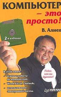 Книга Компьютер — это просто. 2-е изд. Алиев
