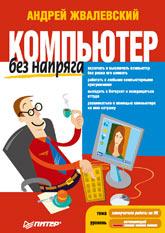 Купить книгу почтой в интернет магазине Книга Компьютер без напряга. Жвалевский
