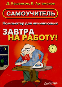 Книга Компьютер для начинающих. Завтра на работу! Самоучитель. Артамонов. Питер. 2004