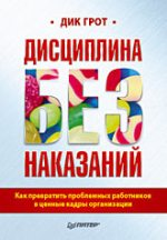Купить книгу почтой в интернет магазине Книга Дисциплина без наказаний. Как превратить проблемных работников в ценные кадры организации.Гро