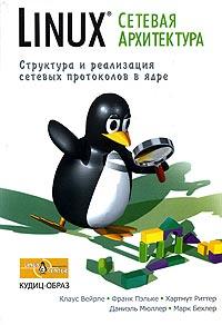 Купить книгу почтой в интернет магазине Книга Linux: сетевая архитектура. Структура и реализация сетевых протоколов в ядре. Вейрле Клаус