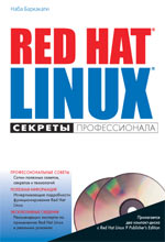 Книга Red Hat Linux. Секреты профессионала. Наба Баркакати