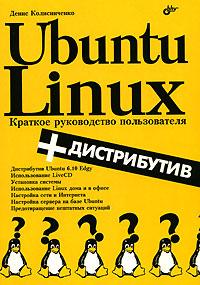 Купить Книга Ubuntu Linux. Краткое руководство пользователя. Колисниченко (+СD)