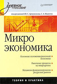 Купить книгу почтой в интернет магазине Книга Микроэкономика: Учебное пособие.Артамонов