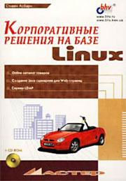 Книга Корпоративные решения на базе Linux. Асбари