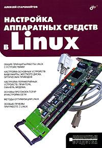 Книга Настройка аппаратных средств в Linux. Старовойтов