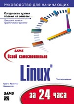 Купить Книга Освой самостоятельно Linux за 24 часа.Билл-Диалектика