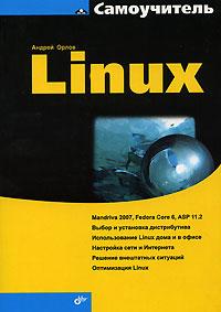 Купить книгу почтой в интернет магазине Книга Самоучитель Linux. Орлов