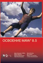 Купить Книга Освоение Maya 8.5. Джон Кундерт-Гиббс