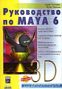 Купить Книга Руководство по Maya 6. Уоткинс +CD