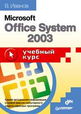 Книга Microsoft Office System 2003. Учебный курс. Иванов. Питер. 2004