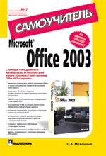 Книга Microsoft® Office 2003. Самоучитель. Меженный