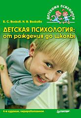 Купить книгу почтой в интернет магазине Книга Бизнес - это психология. Психологические координаты жизни современного делового человека. 7-е