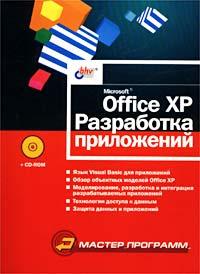 Купить книгу почтой в интернет магазине Книга Office XP: разработка приложений +CD. Матросов. 2003