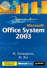 Купить книгу почтой в интернет магазине Книга Эффективная работа: Microsoft Office System 2003. Хэлворсон