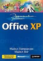 Книга Эффективная работа: Office XP. Хэлворсон. Питер. 2003