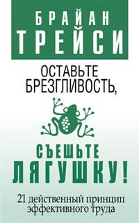 Купить книгу почтой в интернет магазине Книга Оставьте брезгливость, съешьте лягушку. Трейси