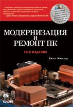 Купить книгу почтой в интернет магазине Книга Модернизация и ремонт ПК. 18-е изд. Скотт Мюллер