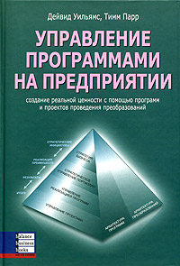 Купить книгу почтой в интернет магазине Книга Управление программами на предприятии. Уильямс