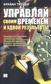 Купить книгу почтой в интернет магазине Книга Управляй своим временем и удвой результаты. Брайан Трейси