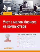 Купить книгу почтой в интернет магазине Книга Учет в малом бизнесе на компьютере.Новак (+CD)