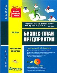 Купить книгу почтой в интернет магазине Книга Бизнес-план предприятия. Шаш (+ CD)