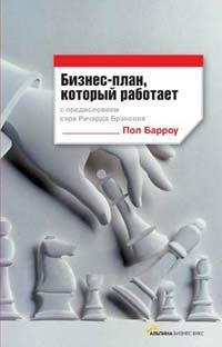 Купить книгу почтой в интернет магазине Книга Бизнес-план, который работает. Барроу