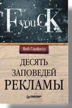 Книга Десять заповедей рекламы. Гарфильд