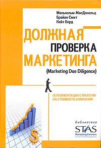 Книга Должная проверка маркетинга. Переориентация стратегии на стоимость компании. МакДональд