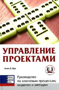 Книга Управление проектами: ускоренный курс по программе MBA. Эрик Верзух