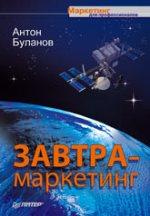 Купить книгу почтой в интернет магазине Книга Завтра-маркетинг.Буланов