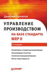 Купить книгу почтой в интернет магазине Книга Управление производством на базе стандарта MRP II. 2-е изд. Гаврилов