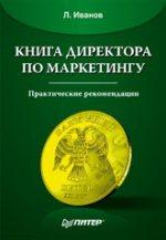 Купить книгу почтой в интернет магазине Книга Книга директора по маркетингу. Иванов