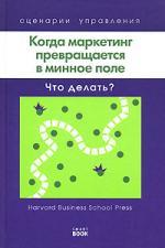 Купить книгу почтой в интернет магазине Книга Когда маркетинг превращается в минное поле: Что делать?