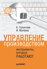 Купить книгу почтой в интернет магазине Книга Управление производством: инструменты, которые работают. Голоктеев