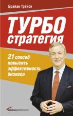Купить книгу почтой в интернет магазине Книга Турбостратегия: 21 способ повысить эффективность бизнеса. Трейси