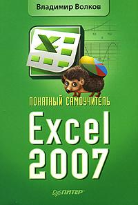 Купить книгу почтой в интернет магазине Книга Понятный самоучитель Excel 2007.Волков