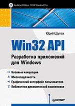 Купить Книга Win32 API. Разработка приложений для Windows.Щупак