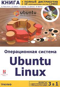 Купить книгу почтой в интернет магазине Книга 3 в 1: Операционная система Ubuntu Linux+ полный дистрибутив Ubuntu + 10 операционных систем L