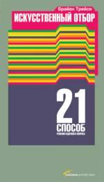 Купить книгу почтой в интернет магазине Книга Искусственный отбор: 21 способ решения кадрового вопроса. Трейси