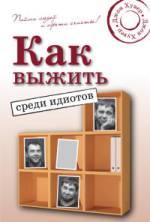 Купить книгу почтой в интернет магазине Книга Как выжить среди идиотов: Пойми людей и обрети счастье! Хувер