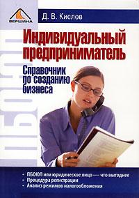 Купить книгу почтой в интернет магазине Книга Индивидуальный предприниматель. Справочник по созданию бизнеса. Кислов