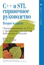 Купить книгу почтой в интернет магазине C++ и STL: справочное руководство. 2-е изд. (серия C++ in Depth) Мюссер