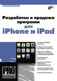 Купить книгу почтой в интернет магазине Разработка и продажа программ для iPhone и iPad. Елисеев