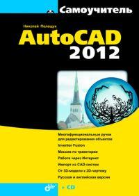 Купить книгу почтой в интернет магазине Самоучитель AutoCAD 2012. Полещук