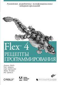 Купить книгу почтой в интернет магазине Flex 4. Рецепты программирования. Ноубл