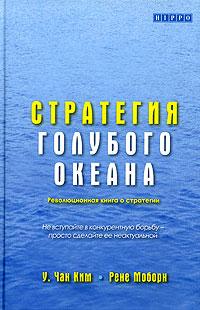 Купить Книга Стратегия голубого океана.3-е изд. Ким