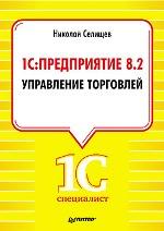Купить книгу почтой в интернет магазине 1С:Предприятие 8.2. Управление торговлей. Селищев