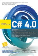 Купить книгу почтой в интернет магазине Книга C# 4.0: полное руководство. Шилдт
